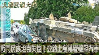 2018.07.08大國武器大觀ON FIRE完整版 戰鬥民族坦克失控!│The tank was out of control!【ON FIRE】 Full HD