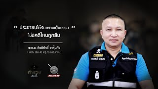 รายการตำรวจอินดี้ : ความภูมิใจที่ได้เป็นนักรบเสื้อฟ้า