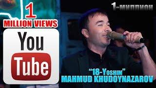 Mahmud Khudoynazarov - 18 yoshim | Махмуд Худойназаров - 18 ёшим HD 2017