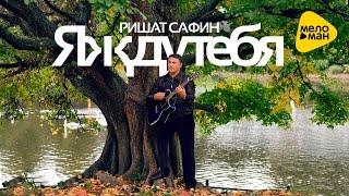 Ришат Сафин  - Я жду тебя (Official Video)