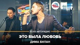 Дима Билан - Это Была Любовь (LIVE @ Авторадио)