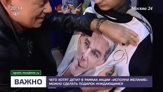 1024x576 Москвичи могут сделать подарок нуждающимся в рамках акции Исполни желание   телеканал Москв