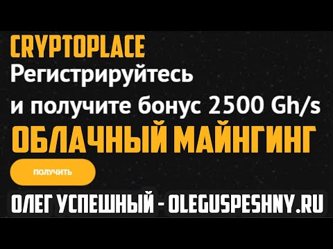 ЗАРАБОТОК В ИНТЕРНЕТЕ БЕЗ ВЛОЖЕНИЙ CRYPTOPLACE ОБЛАЧНЫЙ МАЙНИНГ БОНУС 2500 GHS