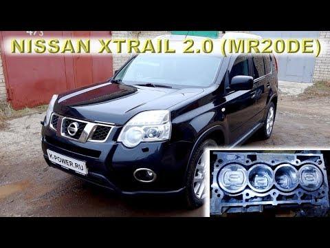 Фото к видео: NISSAN XTRAIL 2.0 (2012) - Капиталим MR20DE
