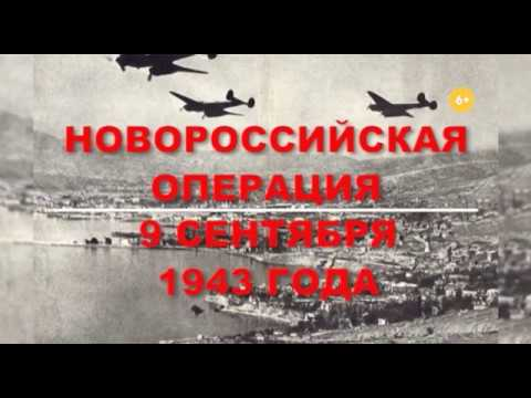 Освобождение Новороссийска 1943 год