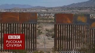 Работа как работа: мексиканец строит стену на границе с США