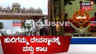 Koppal: Confusion Surrounding Pillar Change For Huligemma Temple Intensifies | Sep 4, 2018