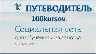 Путеводитель по социальной сети 100kursov