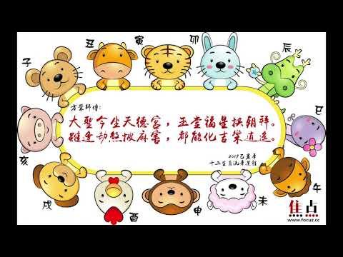 【猴】2019己亥年十二生肖流年運程︱方榮主講