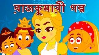 রাজকুমারী গল্প - Bangla Fairy Tales | রুপকথার গল্প | সিনডরেলা | ঘুমন্ত রাজকুমারী | স্নো হোয়াইট