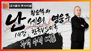 신대가들의투자비법 - 황윤석 난세의 영웅주 (20210722)