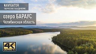 Озеро бараус челябинская область рыбалка