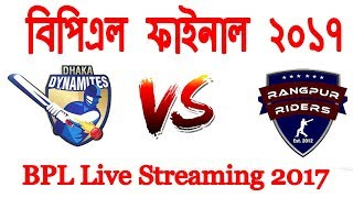 maasranga tv live cricket bangladesh bpl now - मुफ्त
