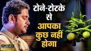 कटु सत्य || टोने टोटके से आपका कुछ नहीं होगा || Shri Pundrik Goswami Ji Maharaj