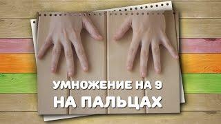 Смотреть онлайн Считаем на пальцах: таблица умножения на 9