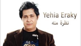 تحميل اغاني Nzra Mno | Yehia Eraky نظرة منه | يحيى عراقى MP3