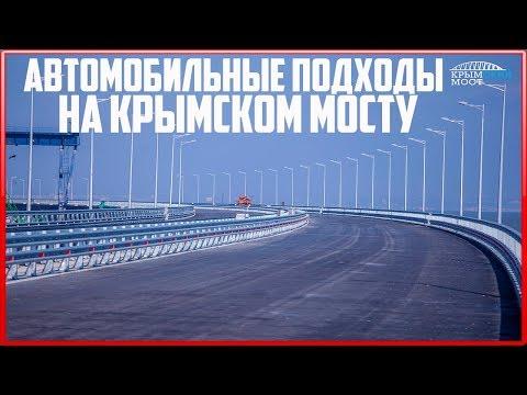 Крымский мост. Строительство сегодня 15.04.2018. Керченский мост.
