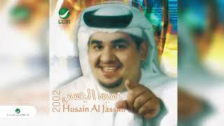 Hussain Al Jassmi … Azabatni   حسين الجسمي … عذبتيني تحميل MP3
