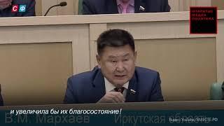Выступление Мархаева в Совете федерации