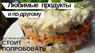 Слоеный салат 🥗Салат с оливками👍💖 Просто объедение!