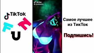 Тик Ток! FuN в Tik Tok   Самые Лучшие ПРИКОЛЫ TIK TOK Funny Compilation