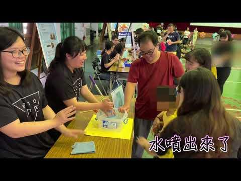 高師特中科學營_臺東縣特教學生生活科學節之成果影片