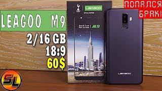 Смартфон LEAGOO M9 Pro 2/16GB Blue от компании Cthp - видео 3