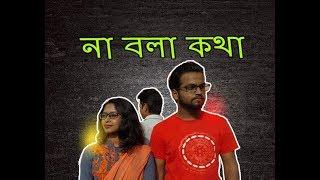 NA bola kotha bangla short film  trailer