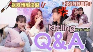 【Kitling_】終於開個人Channel👏🏻找數Q&A|點加入MiHK?🎬|曝光陳年舊照🤮|姐妹情險決裂!🔪 (Feat. Gigi)