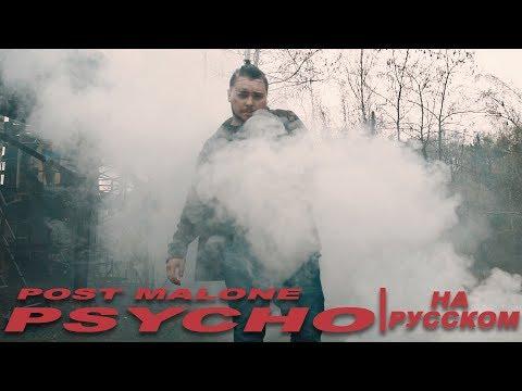 Psycho (песня Post Malone) смотреть онлайн видео в отличном