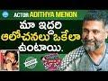 Actor Adithya Menon Exclusive Interview