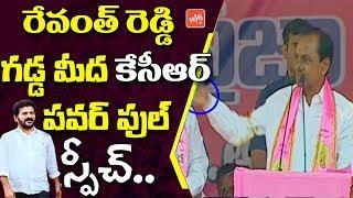 KCR Powerful Speech | TRS Praja Ashirvada Sabha Kodangal | Telangana | Revanth Reddy | YOYO TV
