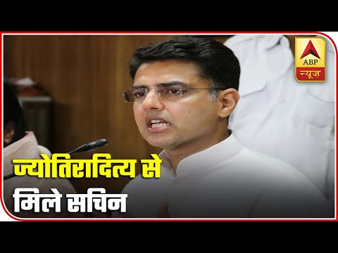 राजस्थान राजनीति: सचिन पायलट की बैठक ज्योतिरादित्य सिंधिया | ABP न्यूज़