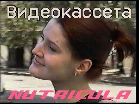 Видеокассета - Nutricula