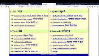 गणतंत्र/स्वतंत्रता दिवस समारोह का फोटो विकास रजिस्टर में कैसे upload करें | Bihar Mahadalit Vikas Mission - Download this Video in MP3, M4A, WEBM, MP4, 3GP