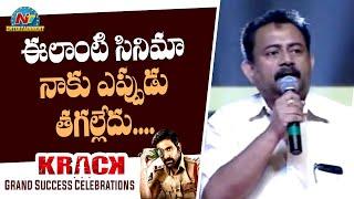Sai Madhav Burra Speech At Krack Grand Success Celebrations   Ravi Teja   Shruti Hassan   NTV ENT