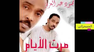 تحميل اغاني محمود عبد العزيز - الشوق و الريد MP3