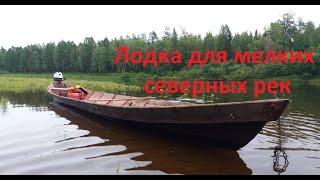 Типы лодок на севере