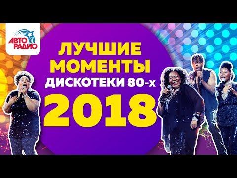 «Дискотека 80-х» 2018. Лучшие моменты фестиваля Авторадио