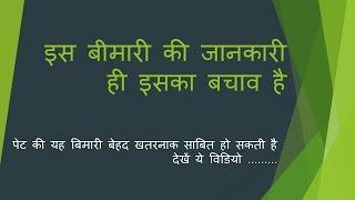 ULCERATIVE COLITIS (hindi)