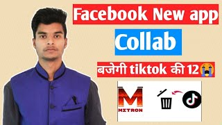 Facebook Make in Collab app | अब लगेगी tiktok की वाट | Tiktok Rating increase