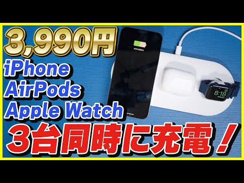 【激安】iPhone , AirPods , Apple Watchを同時充電出来るAnkerのコスパ最強のワイヤレス充電器をレビュー!【PowerWave 3-in-1 station】
