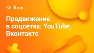 Продвижение в соцсетях: YouTube, Вконтакте