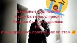 Видео из лайк 😭 Я хочу быть популярной(как все)😭😭