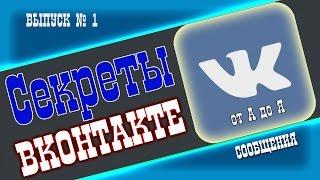 Секреты ВКонтакте   Как прочитать сообщения вконтакте