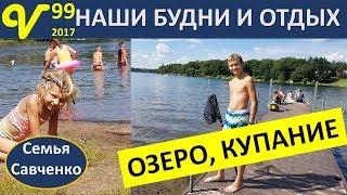 Купание на озере, Вова чистит крышу Влог 99 Папа дома, песня многодетная семья Савченко