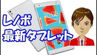 レノボ【新型タブレット】TAB4 8 Plus レビュー 動画編集にも使えるハイスペックタブレットの特徴や価格は?