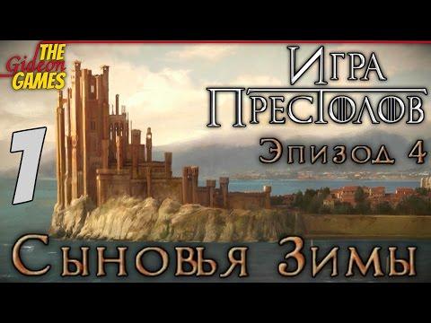 Прохождение Game of Thrones на Русском [Игра престолов. Эпизод 4: Sons of Winter] - Часть 1: Побег