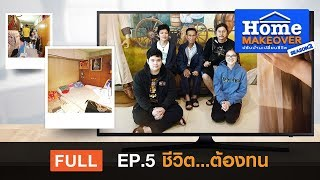 Home Makeover SS2| FULL EP.5 ชีวิต...ต้องทน