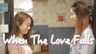 Lesbian Short Film---When The Love Falls「The Girls on Rela」ep.15 | Rela